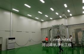 衡水食品净化车间万级净化厂房设计施工找石家庄峰帆净化工程
