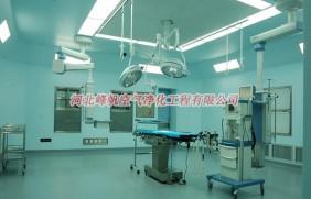 河北石家庄骨科洁净手术室/千级万级层流手术室/河北峰帆净化