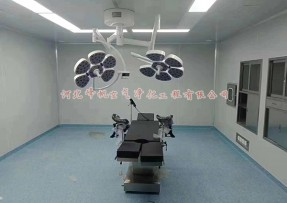 北京洁净手术室工程设计施工、河北峰帆净化工程公司