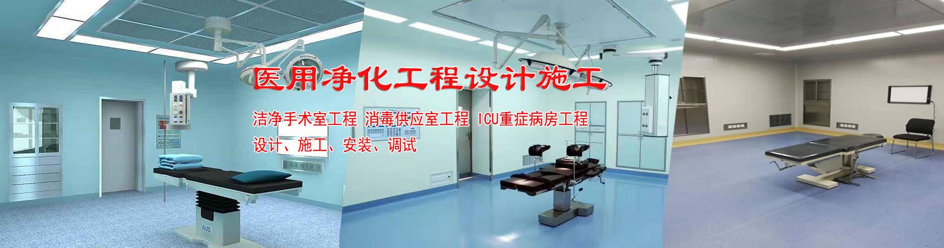 河北洁净手术室、消毒供应室、ICU病房、医用净化工程设计施工